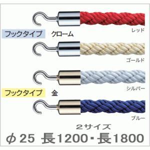 ロープ フック付パーティションロープ 長1200mm 長1800mm φ25 |nakasa2