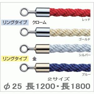 パーティションロープ リングタイプ 長1200mm 長1800mmφ25|nakasa2