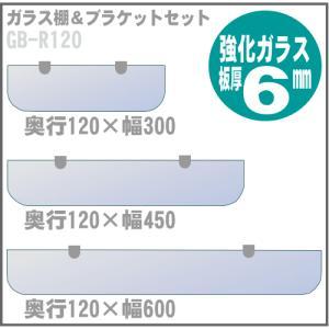 ガラス棚板ブラケット付  GB-R120 奥行120mm壁面収納 システム収納 システムラック 取り付け diy 収納棚 リビング収納 玄関収納 洗|nakasa2
