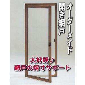 網戸(開きアミ戸) 窓用アルミ網戸|nakasa2