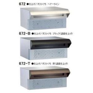 ハッピーステンレス製 ポスト ファミール672 おしゃれな郵便受けポスト|nakasa2