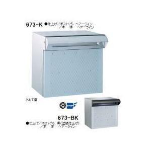 ハッピーステンレス製 ポスト ファミール673K おしゃれな郵便受けポスト|nakasa2
