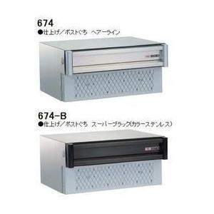 ハッピーステンレス製 ポスト ファミール674 おしゃれな郵便受けポスト|nakasa2