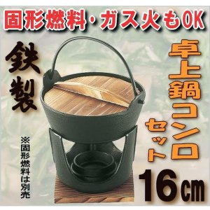卓上鍋と固形燃料専用コンロのセット 鉄製|nakasa2