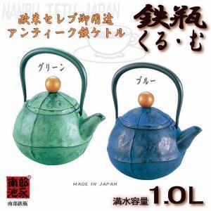 鉄瓶 くる・む 約1.0L 池永鉄工 南部鉄器 カラー|nakasa2