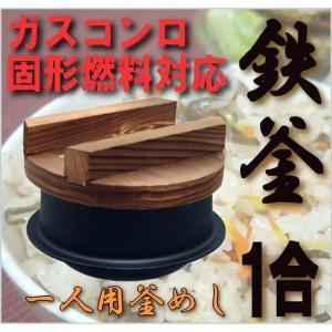 鉄釜 一人用釜めし 一合炊|nakasa2