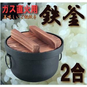 鉄釜 2合 炊飯用鉄鍋|nakasa2
