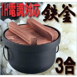 鉄釜 ご飯炊き 3合 IH電磁調理器 200V対応|nakasa2