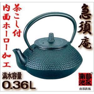 急須 庵 0.36L 池永鉄工 南部鉄器|nakasa2