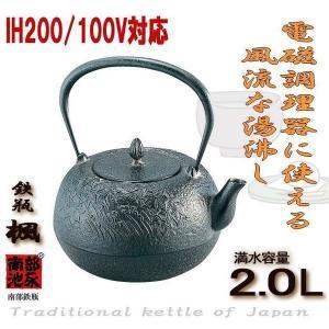 鉄瓶 楓(かえで)約2.0L IH電磁調理器対応 池永 南部鉄瓶|nakasa2