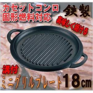 ミニグリルプレート 溝付 鉄製 一人用焼肉|nakasa2