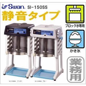 業務用 かき氷削り器 アイスシェーバー ブロック氷用 SI-150SS|nakasa2