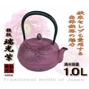 鉄瓶 瑞光 紫 約1.0L 池永鉄工 南部鉄瓶 カラー|nakasa2