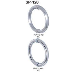 ステンレスプルハンドルSP120(座金付)|nakasa2