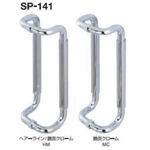 ステンレスプルハンドルSP141(座金付)|nakasa2