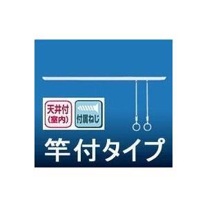 NASTA/ナスタ 室内物干(天吊りタイプ・竿付) KS-DA100A2-SP|nakasa2