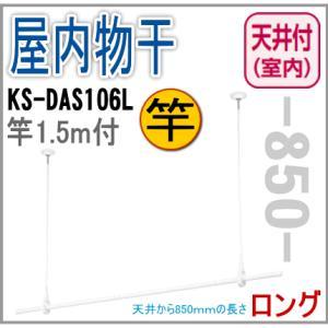室内物干し 天井取付タイプ 物干し竿(1.5m)付 ロングタイプ KS-DAS106L ナスタ 天井吊り下げ長さ850mm|nakasa2