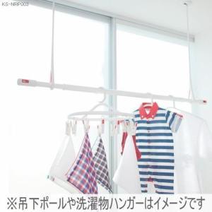 伸縮 物干竿 KS-NRP003 ナスタの室内物干し竿 NASTA|nakasa2|02