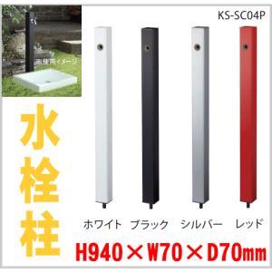 水栓柱 外用水道立ち水栓 洗車・庭水撒き用に KS-SC04P|nakasa2