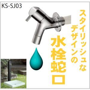 水栓蛇口 おしゃれなデザインの水道蛇口 一口タイプ 外用水栓に|nakasa2