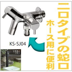 水栓蛇口 おしゃれなデザインの水道蛇口 二口タイプ KS-SJ04 洗車・庭水撒き用に|nakasa2