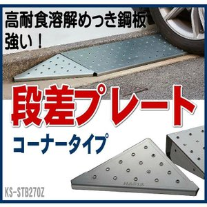 段差プレート コーナー用 KS-STB270Z 駐車場ガレージ歩道段差用ボード|nakasa2