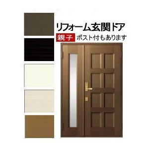 玄関ドア リクシル 10型 親子ドア クリエラR LIXIL トステム |nakasa2