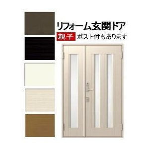 玄関ドア17型 クリエラR 親子ドア(トステム・LIXIL・TOSTEM)|nakasa2