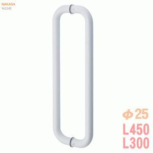 ステンレスO型ハンドル(両面用)ホワイトφ25|nakasa2