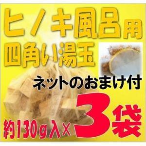 ひのきの香り袋 ネット付3袋セット|nakasa2