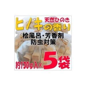 ひのきの香り袋 ブロック5袋セット|nakasa2
