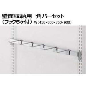 壁面収納  角バーセット(フック5ヶ付) |nakasa2