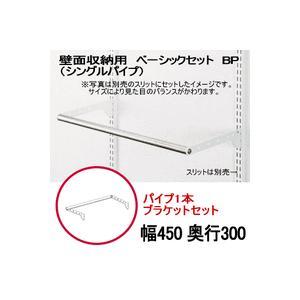 壁面収納 パイプセット シングル W450 |nakasa2