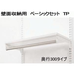 壁面収納 木棚パイプ付ベーシックセット TP W600×D300 |nakasa2