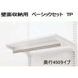 壁面収納 木棚パイプ付ベーシックセット TP W600×D450 |nakasa2