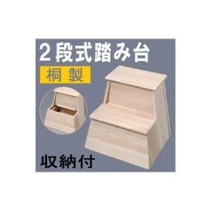 2段式踏み台2FD  収納付き|nakasa2