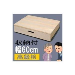 高級ひのき踏台FDH 収納付き 木製(桧)1段タイプ|nakasa2