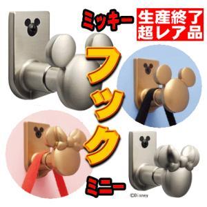 ミッキーマウス/ミニーマウス フック(ウォールフック)長沢製作所 ディズニー・ハードウェア・コレクション  nakasa2