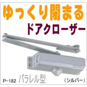 ドアクローザー ニュースター ドアクローザー P-182 80シリーズ パラレル型 ストップ付 ドアチェック(シルバー)|nakasa2