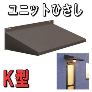 ユニットひさし キャピアK064 W865×D600 LIXIL(リクシル) トステム |nakasa2