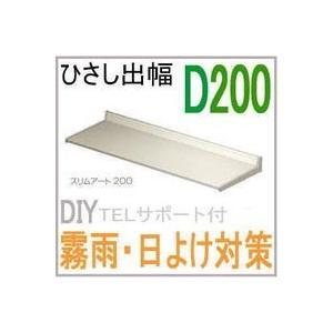 ひさし スリムアートR200(在来186)LIXIL(リクシル)トステム 窓や玄関に後付け|nakasa2