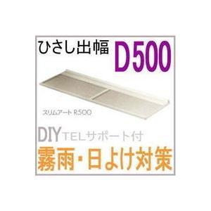 ひさし スリムアートR500(在来186)LIXIL(リクシル)トステム 窓や玄関に後付け|nakasa2