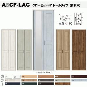 ラシッサ クローゼットドア 折れ戸 レールタイプ (1枚折れ戸)ASCF-LAC 把手付クローゼット扉・壁面収納用扉にトステム 折戸 建具|nakasa2