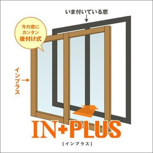 トステムインプラス 2枚引違い 複層ガラス仕様(断熱) 二重窓・内窓を断熱・防音・防犯にDIYで取付け nakasa2 02