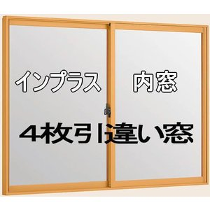 二重窓・内窓 トステムインプラス 4枚引違い 合せガラス仕様(防音) 断熱・防音・防犯にDIYで取付け|nakasa2