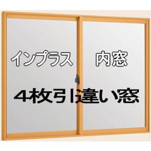 二重窓・内窓を断熱・防音・防犯にDIYで取付け トステムインプラス 4枚引違い 単板ガラス仕様(標準)|nakasa2