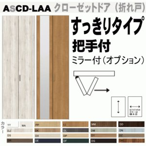 ラシッサ クローゼット折れ戸(1枚)すっきりタイプ 把手付 ASCD-LAA 高2306mm  押入れや壁面収納用の扉をリフォーム|nakasa2