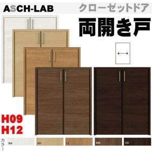 クローゼットドア(両開き戸) ASCH-LAB ロータイプ(階段下収納)トステム  lixil リクシル tostem|nakasa2
