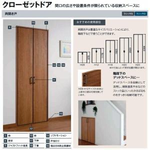 クローゼットドア(両開き戸) ASCH-LAB ロータイプ(階段下収納)トステム  lixil リクシル tostem|nakasa2|02