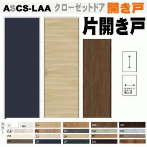 ラシッサクローゼットドア(片開き)ASCS-LAA トステム 新築 diy リクシル lixil ドア 室内ドア|nakasa2